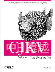 CJKV Information Processing-cover