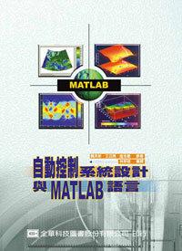 自動控制系統設計與 Matlab 語言-cover