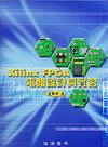 Xilinx FPGA 電路設計與實習