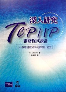 深入研究 TCP/IP 網路程式設計 (Effective TCP/IP Programming: 44 Tips to Improve Your Network Programs)-cover