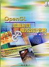 OpenGL 電腦繪圖程式設計實務-cover