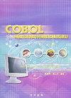 Cobol 結構化與物件導向化程式設計-cover