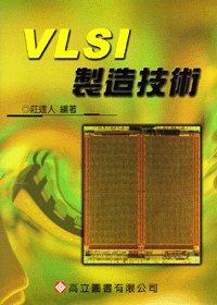 VLSI 製造技術, 6/e-cover