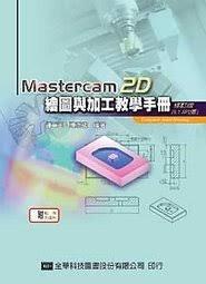 Mastercam 2D 繪圖與加工教學手冊 (9.1 SP2 版)(修訂版)-cover
