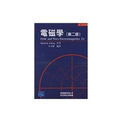 電磁學 (Field and Wave Electromagnetics, 2/e)-cover