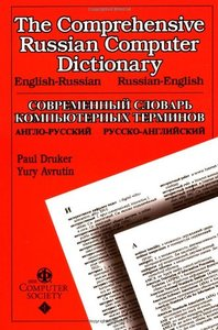 The Comprehensive Russian Computer Dictionary: Russian-english/english-russian-cover