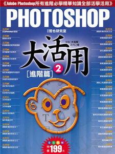 Photoshop 大活用 (2) 進階篇-cover