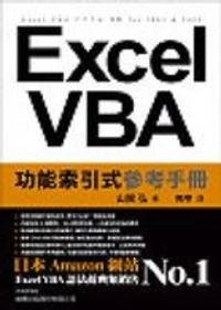 Excel VBA 功能索引式參考手冊-cover