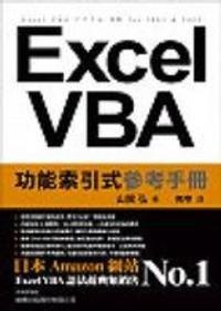 Excel VBA 功能索引式參考手冊-cover
