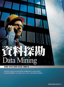 資料探勘 (Data Mining)-cover