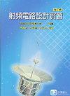 射頻電路設計實習 (增訂版)-cover
