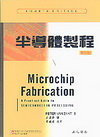 半導體製程 (Microchip Fabrication, 4/e)-cover