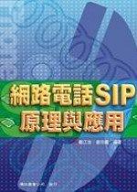 網路電話 SIP 原理與應用-cover