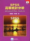 SPSS 高等統計分析-cover