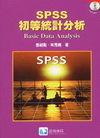 SPSS 初等統計分析-cover