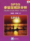 SPSS 多變量統計分析