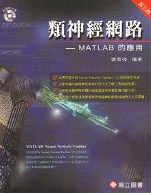 類神經網路-MATLAB 的應用, 3/e-cover