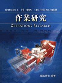 作業研究, 6/e (適用: 工工所.資管所.工管所.工業工程技師)-cover
