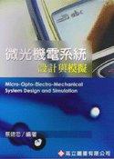 微光機電系統設計與模擬-cover