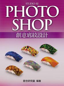 Photoshop 創意底紋設計-cover
