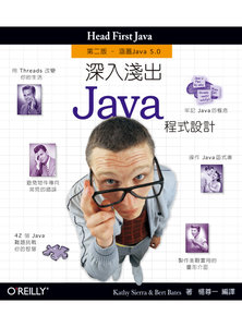 深入淺出 Java 程式設計, 2/e (Head First Java, 2/e)-cover