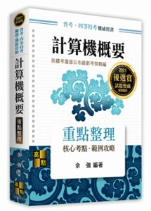 計算機概要, 13/e (適用: 普考(四等).地方政府特考.各類特考.升等升資)-cover