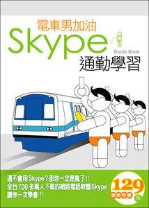 電車男加油! Skype 通勤學習-cover