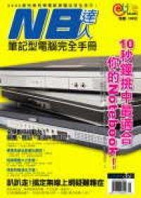 NB 達人筆記型電腦完全手冊-cover