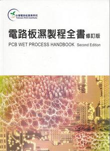 電路板濕製程全書-cover
