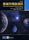 數據與電腦通訊 (Data and Computer Communications, 7/e)-cover