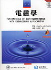 電磁學 (Fundamentals of Electromagnetics with Engineering Applications)