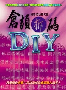 倉頡拆碼 DIY-cover