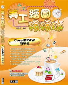 美工繪圖強強滾 CorelDRAW 簡單做-cover