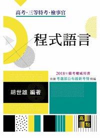 程式語言, 20/e (適用: 高考(三等).檢察事務官.地方政府特考.各類特考.升等升資)-cover