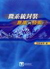 微系統封裝原理與技術-cover