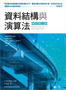 資料結構與演算法 (增訂第二版)-cover