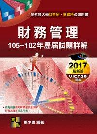 財務管理 105~102年歷屆試題詳解 (適用: 財金所.財管所)-cover