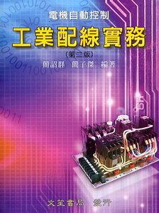 工業配線實務, 2/e-cover