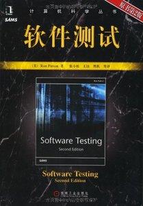 軟件測試 (原書第2版)-cover