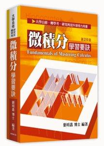 微積分學習要訣, 20/e (適用: 研究所.轉學考.大專用書)-cover