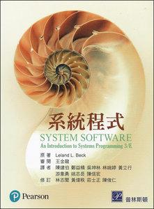 系統程式 (System Software: An Introduction to Systems Programming, 3/e)(2014年更新版)-cover