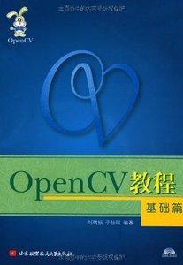 OpenCV教程——基礎篇-cover