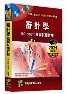 審計學歷屆試題詳解 (109~106年) (適用: 會計師.檢察事務官.會研所) -cover