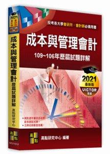 成本與管理會計歷屆試題詳解 (109~106年)(適用: 會計師.會研所) -cover