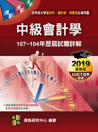 中級會計學歷屆試題詳解 (107~104年) (適用: 檢察事務官.會計師.會研所) -cover