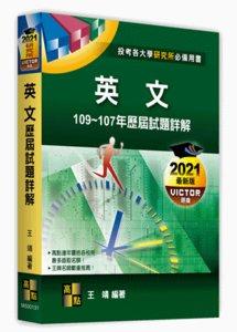 英文 109~107年歷屆試題詳解 (適用: 研究所)-cover
