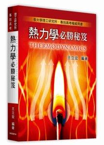 熱力學必勝秘笈, 14/e (適用: 理工所.高考技師)-cover