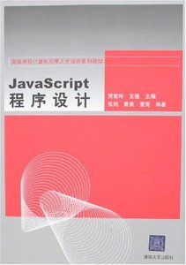 JavaScript程式設計-cover
