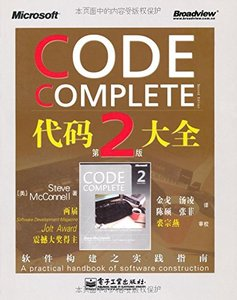 代碼大全, 2/e (Code Complete: A Practical Handbook of Software Construction, 2/e)-cover