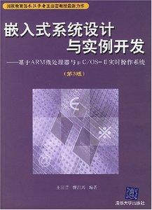 嵌入式系統設計與實例開發:基於ARM微處理器與μC/OS-Ⅱ即時操作系統.第3版-cover